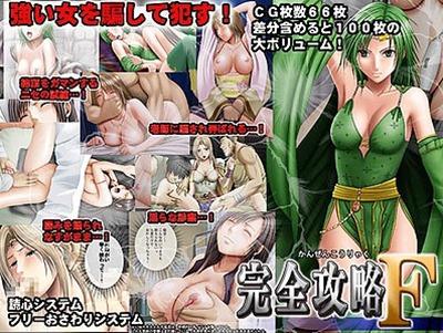 kanzen-koryaku-game